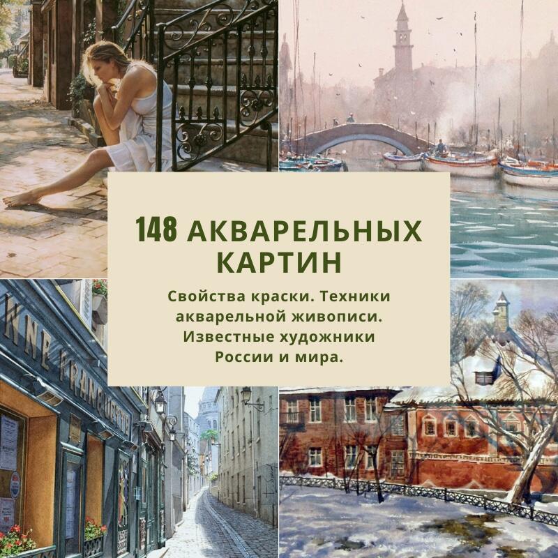 148 картин акварелью от лучших художников России и мира