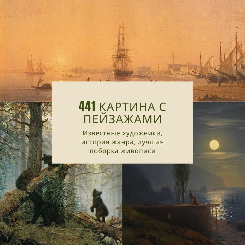 441 лучших пейзажных картин в истории живописи