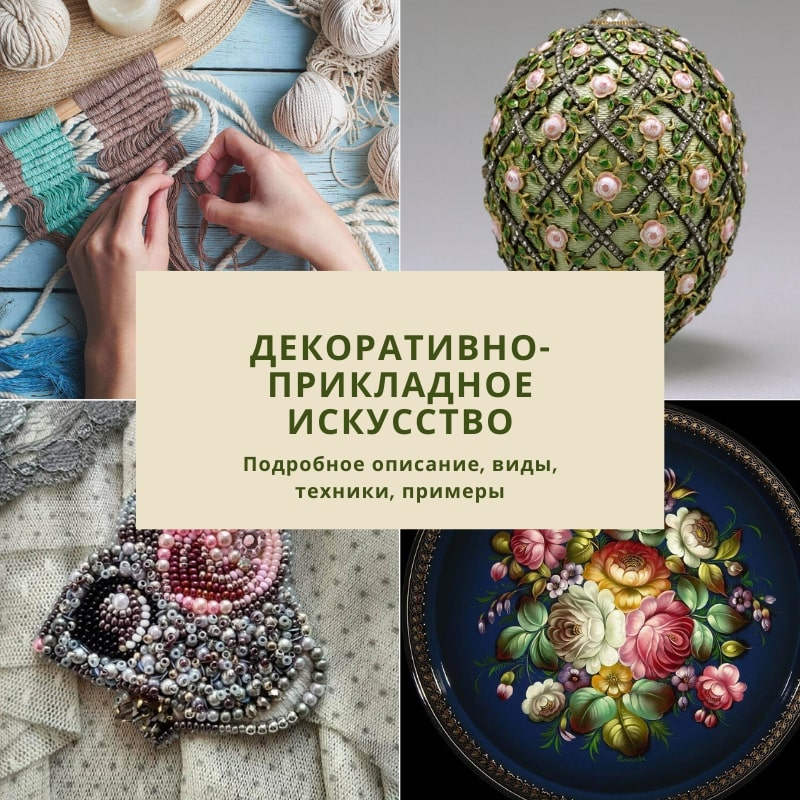 Работы и техники декоративно-прикладного искусства